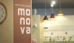 """今回の会場、Japan Creation Space """"monova""""は日本の色々なモノづくりを紹介するユニークなスペース。新宿西口のOZONEの中。CONRANショップと同じフロアです。"""