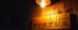 今回の会場は、小田急線世田谷代田駅近くの、「ありがとうを届ける道具店ダイタデシカ、」