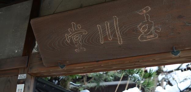 歴史を感じる玉川堂の看板。あ、ぎょくせんどう、ですよ。
