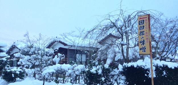雪深い新潟、団四郎味噌の佇まい。