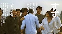 彼女が「伝統産業女優」の看板を掲げるきっかけとなった富山県高岡の職人を描いた映画『すず』。(c)すず2013