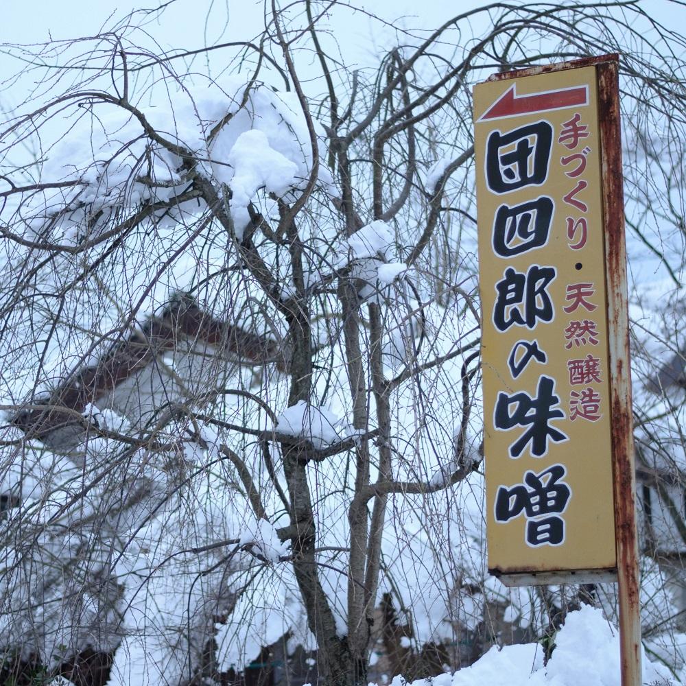 新潟市新飯田にある、糀屋団四郎。冬はこんなに雪深く。