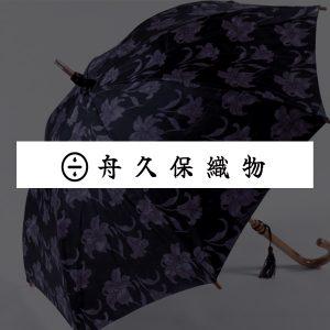 ほぐし織の生地で作られた、長く使い続けられる傘